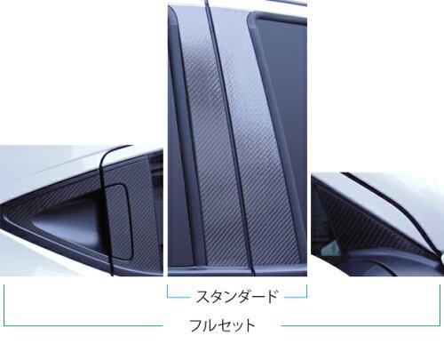 ハセプロ マジカルカーボン ★ピラーフルセット★ 合計12枚 ホンダ ヴェゼ...