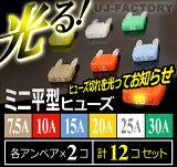 【クロネコDM便可】【即納】 切れたら光る! 平型ミニ・ヒューズ/7.5/10/15/20/25/30A <6種×2個>