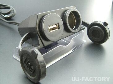 ★バイク対応★防滴!シガー&USBソケット(コンパクト設計!)二輪ETC/ナビにも便利!