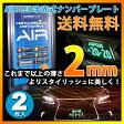 【即納!送料無料!】国交省認定 AIR LED字光式ナンバープレート <前後2枚セット>