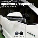 【日本製】 ★ヴォクシー/ノア/エスクァイア80系★ ドアミラー...