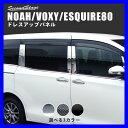 【日本製】 ★ヴォクシー/ノア/エスクァイア80系★ ピラーガー...