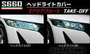 【NEW!テイクオフ】★S660用 ヘッドライトカバー★ <アクア...