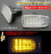 ★LEDサイドマーカー★片側23連LED トヨタ/TOYOTA アルテッツァ GXE10/SXE10  (H10.10〜H17.7)