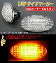 ★LEDサイドマーカー★片側17連LED マツダ AZワゴン MJ21S/M...