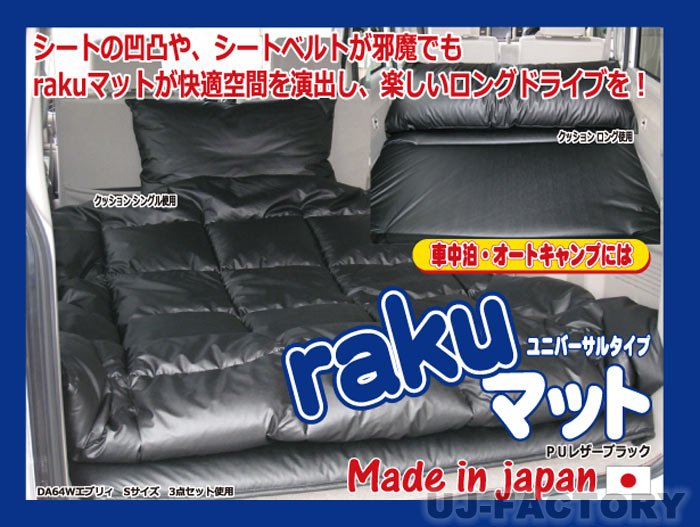 【rakuマット】 Mサイズ(汎用品/マット単...の紹介画像3