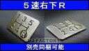 【即納!クリックポスト可】★メッキ 3Dシフトパターンプレー...