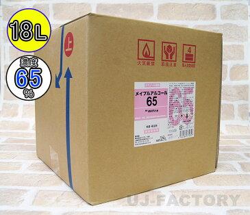 【即納】★メイプル・アルコール65(濃度65度) 18L/コック無し ★安心・安全な日本製 ♪ベタつき無し!除菌・抗菌★インフルエンザ・食中毒対策に!