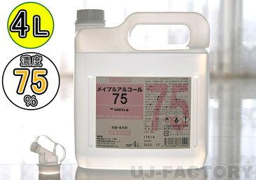 【即納】★メイプル・アルコール75(濃度75度) 4L/ポリノズル付★ 安心・安全な日本製 ♪ベタつき無し!除菌・抗菌★インフルエンザ・食中毒対策に!