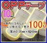 【即納】 OPPテープ 厚み0.05mm×幅48mm×100m×10巻 使いやすい厚さ0.05mm 梱包用透明テープ