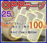 【即納】 OPPテープ 厚み0.05mm×幅48mm×100m×25巻 使いやすい厚さ0.05mm 梱包用透明テープ