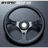 【D1 SPEC】 ステアリング DEEP60 (ディープ) <34.5パイ> レザー/ブルーステッチ or レッドステッチ or ブラックステッチ
