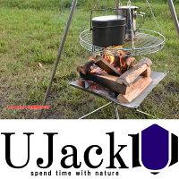 UJack(ユージャック)メッシュファイアスタンド焚火台キャリングケース付本体セット