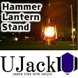 UJack(ユージャック) ハンマーランタンスタンド傾斜地にも 収納ケース付き (シングルタイプ)