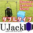 UJack(ユージャック) ハンマーランタンスタンド傾斜地にも 収納ケース付き (ダブルタイプ)