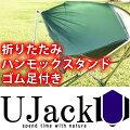 UJack(ユージャック)折りたたみ自立式ハンモックスタンドポータブルスタンド3段階高さ調整機能キャリングケース付属