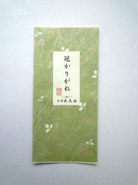 【楽天スーパーSALE半額アイテム】冠かりがね100g 甘みのあるかぶせ茶のかりがね 宇治茶の上品なお味をお手軽価格で 老舗のおいしいお茶、緑茶(日本茶)です