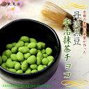 【送料無料】丹波黒豆宇治抹茶チョコレート 8個セット ホワイ...