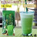 宇治抹茶のグリーンティ(150g袋) 高級お抹茶の宇治茶のグリーンティー ウス茶糖 うす茶糖 老舗のおいしいお茶、緑茶(日本茶)です カテキン エピガロカテキンガレート