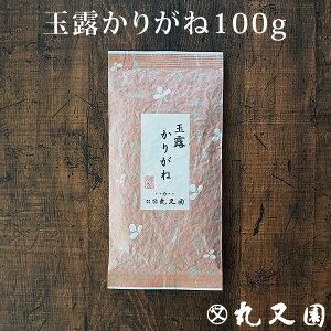 玉露かりがね100g 宇治玉露の甘みのあるかりがねです 高級茶のまろやかなお味をお手軽に 贈り物・ギフトにもどうぞ 老舗のおいしいお茶、緑茶(日本茶)です カテキン エピガロカテキンガレート