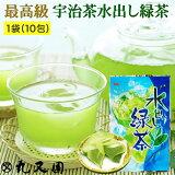 おいしい水出し緑茶が作れます