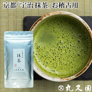 セール宇治抹茶