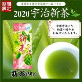 大臣賞茶師の宇治茶新茶(50g)