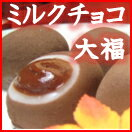 【濃厚チョコレートたっぷり!もちもち!】農園ミルクチョコ大福20個入【YDKG-t】【濃厚チョコ...
