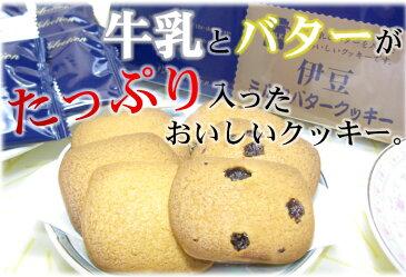 【2つの味のクッキーにレーズン入りがうまい!】大容量! 伊豆ミルクバタークッキー22枚入り【YDKG-t】【楽ギフ_包装】【楽ギフ_のし宛書】