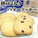 【2つの味のクッキーにレーズン入りがうまい!】大容量!お徳用 伊豆ミルクバタークッキー40枚入り【YDKG-t】