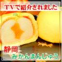 【本物!?かわいい♪いやいやみかんの形の饅頭♪】お土産に最適!テレビ東京の所さんの学校では...