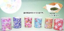 【伊豆のお土産】玉露茶ぐり茶ミニ和染缶20g【YDKG-t】