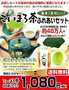 【こいまろ茶ふれあいセット】濃いのにまろやかな緑茶!【茶葉・急須・茶さじの3点お試しセット。】【緑茶/お茶/日本茶/茶葉/京都/宇治/急須/】