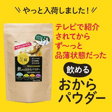 飲めるおからパウダー450g (微粉末・おから・置き換えダイエット・大豆パウダー・無添加大豆)