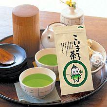 誰でも簡単・おいしく淹れられる「こいまろ茶」はお客様の声から生まれた日本茶。「こく・まろ...