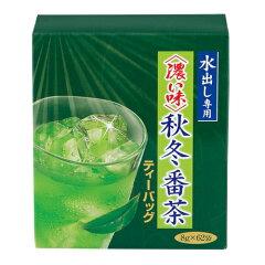 従来の秋冬番茶に独自のボールミル製法で、抹茶と同じくらいのきめ細やかな粉末にしてブレンド...