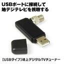 【ゆうパケット2】 地デジチューナー テレビチューナー フルセグ USB ドングル チュー……
