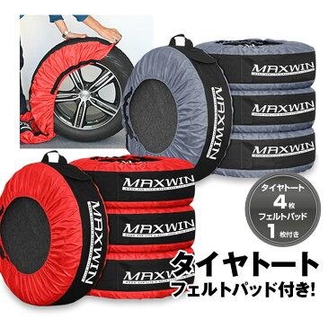 クーポン発行中! タイヤカバー タイヤバッグ タイヤ収納袋 フェルトパッド 紫外線対策 劣化防止 保護パッド 持ち運びらくらく 【あす楽対応】