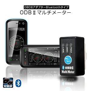 5%OFFクーポン発行中 【定形外送料無料】 ELM327 Bluetooth ワイヤレス OBD OBD2アダプター OBD2 メーター マルチメーター スキャンツール ON/OFFボタン付き OBDII