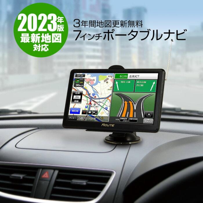 10/15はエントリーでポイント最大10倍 送料無料 2020年最新地図搭載 3年間地図更新無料 ポータブルナビ 7インチ ナビゲーション Bluetooth 外部入力 対応 オービス タッチパネル ワンセグ microSD 道-Route- 【あす楽対応】