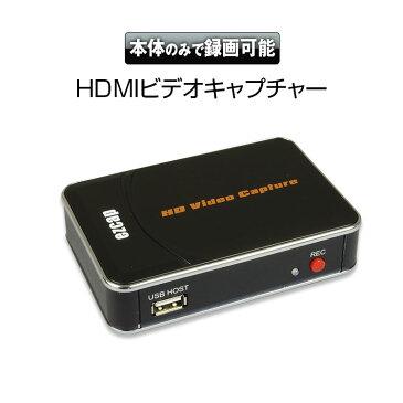 クーポン発行中! HDMIビデオキャプチャー ゲームキャプチャー 家庭用ゲーム機 PCレス 録画 ゲーム録画 HDMI パススルー 高画質 USB2.0 PS3 PS4 Xbox360 XboxOne WiiU 【あす楽対応】