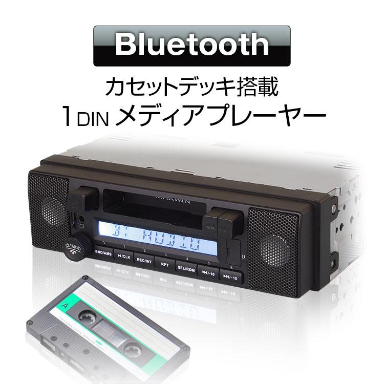 カーオーディオ, プレーヤー・レシーバー 44 Bluetooth 1DIN 1DIN AM FM USB microSD RCA 12V