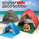 2〜3人用 テント ワンタッチ ポップアップテント UVカットUPF50+ 簡単設置 片付けも簡単