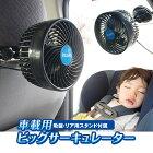 車載扇風機ファン角度調節12V車内シガー風量調節サーキュレーター循環リア吸盤スタンドフロントガラス後部座席【あす楽対応】