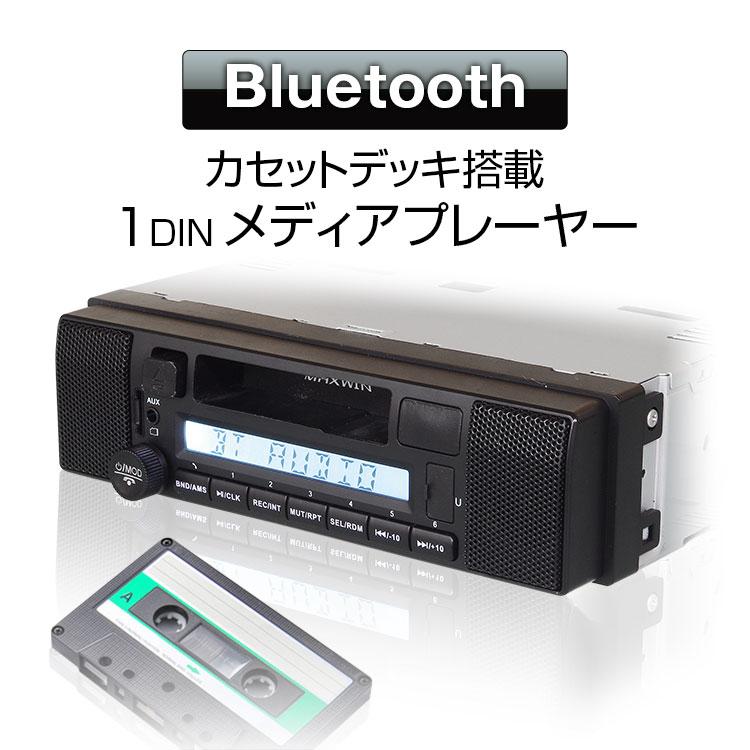 カーオーディオ, プレーヤー・レシーバー 5OFF Bluetooth 1DIN 1DIN AM FM USB microSD RCA 12V