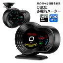 7%OFFクーポン発行中 OBD2+GPS デジタルマルチメーター 追加...