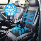 クールカーシートマッサージカークールシートドライブシートカーシートムレ防止快適ドライブ軽自動車トラック自動車に最適腰部マッサージ機能
