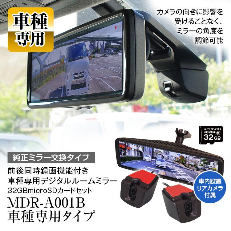 200円OFFクーポン発行中 ドライブレコーダー ミラー型 ランドクルーザープラド 150系 3DA-GDJ150W GDJ151W 3BA-TRJ150W CBA-TRJ150W LDA-GDJ150W GDJ151W CBA-GRJ150W GRJ151W画像