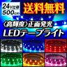 LEDテープライト 高輝度正面発光 24V 500cm 5m 全6色 3528型 SMD採用