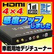 地デジチューナー フルセグチューナー 4x4 4×4 車載 HDMI 地デジ フルセグ ワンセグ フィルムアンテナ 自動切替 【あす楽対応】